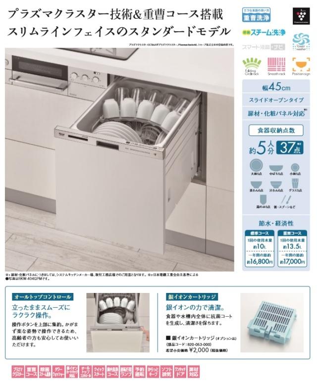 リンナイ ビルトイン食器洗い乾燥機 RKW-404GP 商品説明