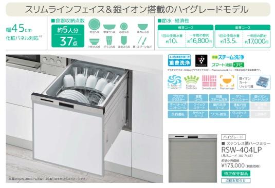 リンナイ製食器洗い乾燥機 RSW-404LP 商品説明