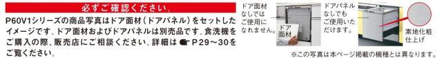 Panasonic ビルトイン食器洗い乾燥機 W600 商品説明
