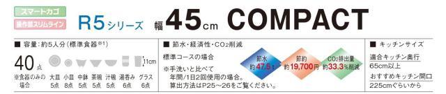 Panasonic ビルトイン食器洗い乾燥機 NP-45RS5S 商品説明