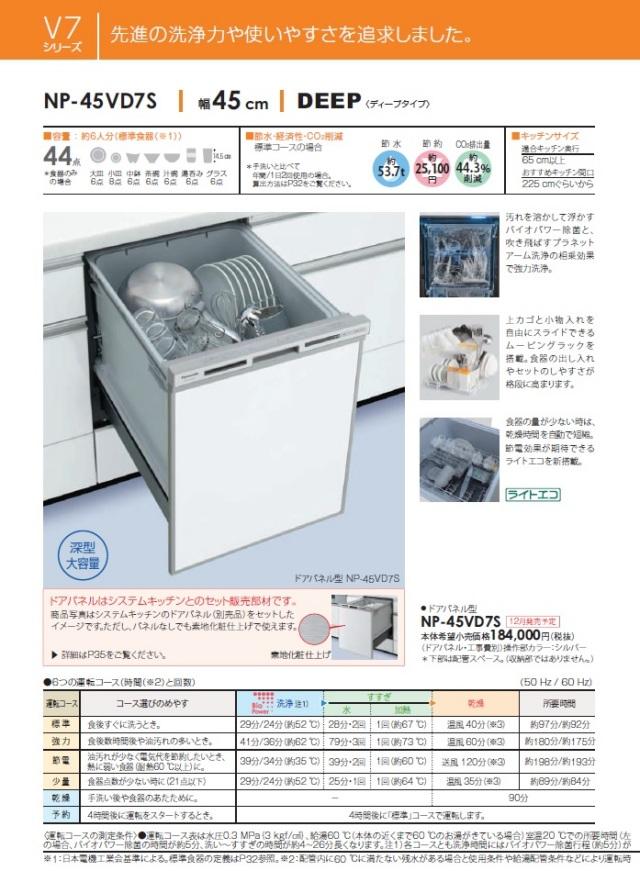 Panasonic ビルトイン食器洗い乾燥機 VD7S 商品説明