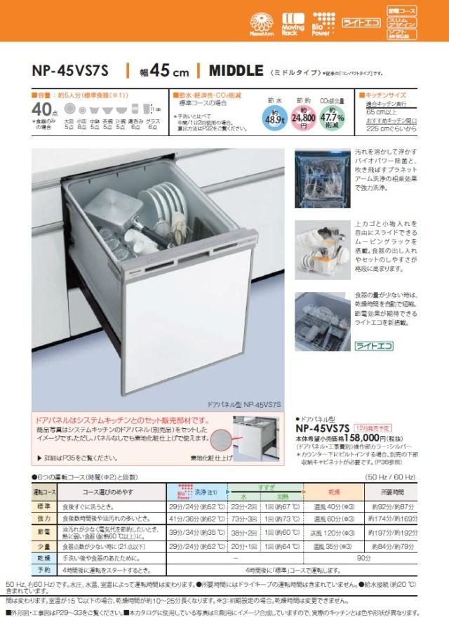 Panasonic ビルトイン食器洗い乾燥機 VS7S 商品説明